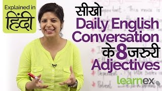 Daily English speaking के 8 जरूरी Adjectives - Speak English with confidence through Hindi