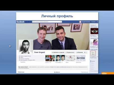 facebook  Личный профиль, страница, группа  В чём отличия