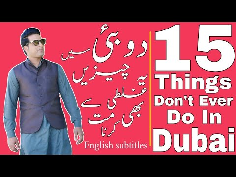 15 Things Don't Ever Do In Dubai    Stay Away    English Subtitles    By Mohsin Khan