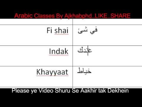 Spoken Arabic #65   learn Arabic with hindi Tranlation
