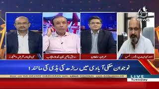Pakistan Economy Watch With Imran Sultan | 23 July 2019 | Aaj News