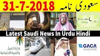 Latest News Updates Saudi Arabia 31-7-2018 | Urdu Hindi News today Live | Jumbo TV