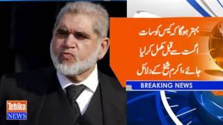 Imran Khan Nahali case was heard in Supreme Court
