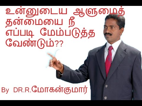 How to Improve Your Spirituality Power Within You { Tamil }