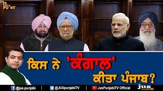 Who has made Punjab Bankrupt ? || To The Point || KP Singh || Jus Punjabi