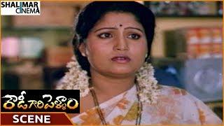 Rowdy Gari Pellam Movie || Rajita Informs Kota Destroys Shobana Life || Mohan Babu || Shalimarcinema