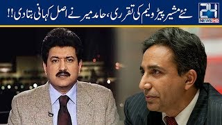 Hamid Mir Hardcore Analysis On PM Advisor Petroleum Nadeem Babar