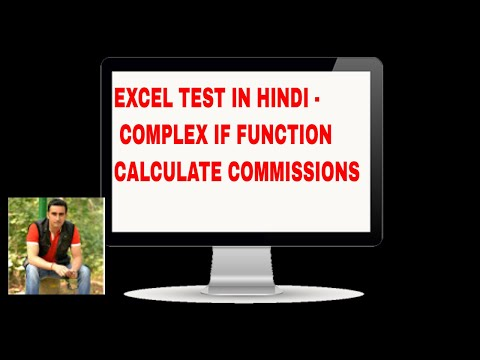 Excel Test for you - How to calculate commissions -IF function in Hindi - Video 734