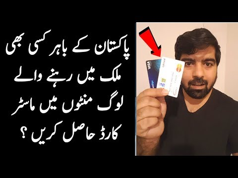 Bank Master Card Explained , 2018