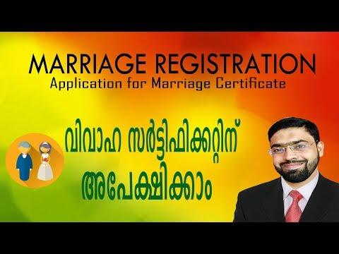 Marriage Registration Application(വിവാഹ രജിസ്ട്രഷന്)