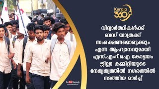 SFI Kottayam District Committee march | #Kerala360 | Kaumudy TV