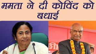 Presidential Election Result: Mamta Banerjee Congratulate Ramnath Kovind । वनइंडिया हिंदी