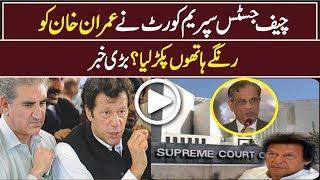 Chief Justice Supreme Court Ne Imran Khan Ko Rangay Hathon Pakar Liya