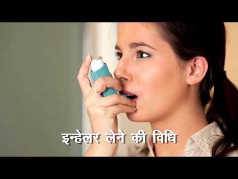Inhaler Lene Ki Vidhi - Dr Arun Lakhanpal, Senior Consultant (Pulmonologist)