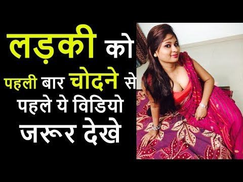 Xxx Mp4 लड़की को पहली बार चोदने से पहले ये विडियो जरूर देखे Sex Education Sex Tips Health Tips In Hindi 3gp Sex