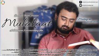 Mulakaat Full Film HDIISunaina BatraIIAyishikII Sarvapria Kumaraswamy
