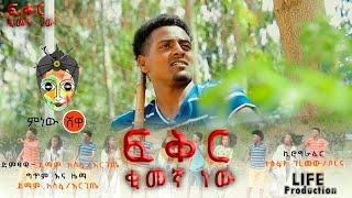 Ethiopian Music : Yimam Asefa ይማም አሰፋ (ፍቅር ቂመኛ ነው) - New Ethiopian Music 2021(Official Video)