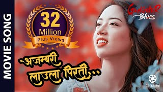 New Nepali Movie -