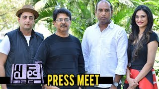 Aithe 2.0 Movie Press Meet - Raj Madiraju, Zara Shah || Bhavani HD Movies