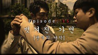 시즌 5 EP.15 벗겨진 가면 [반격의 서막]