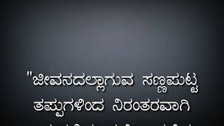Kannada Inspiration Quotes Kannada Thoughts Kannada Kavanagalu