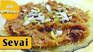 Sevai - Eid Special in Hindi w/ English subtitles by Ek Indian Ghar