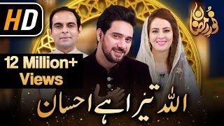 Allah Tera Ehsan | Noor e Ramazan  OST | Farhan Ali Waris, Qasim Ali Shah | Ramzan 2020  |Aplus| AP1