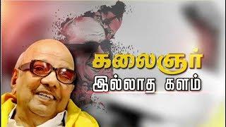 கலைஞர் இல்லாத களம்: சிறப்பு தொகுப்பு   M Karunanidhi   TN Politics