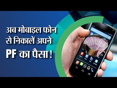 अब मोबाइल फोन से निकालें अपने PF का पैसा - Umang App for Online PF Withdrawa