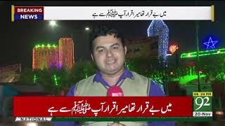 Preparations to celebrate Eid Milad-un-Nabi (SAAW) in full swing | 20 Nov 2018 | 92NewsHD