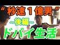 """EXD44 『""""秒速1億男""""与沢翼に金持ちになる方法を学びにドバイへ行く(後篇)』2018.03.25"""