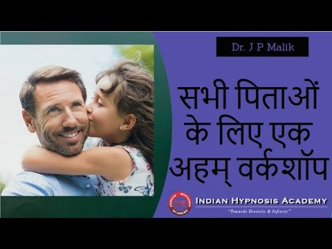 Special Workshop for New Dads (HINDI)