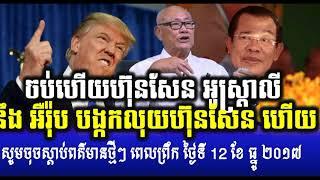 ចប់ហើយហ៊ុនសែន អូស្រ្តាលី  នឹង អឺរ៉ុប បង្កកលុយហ៊ុនសែន ហើយ,Cambodia News,By Neary khmer