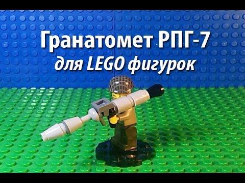 Гранатомет РПГ-7 для LEGO фигурок