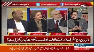 Faisla Aap Ka With Asma Sherazi | 17  December 2019 | Aaj News