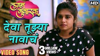 देवा तुझ्या नावाचं   Deva Tujhya Navach   Adarsh Shinde   Sai-Piyush   Lagna Mubarak Marathi Movie