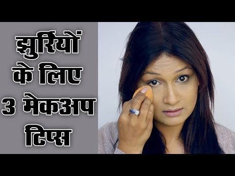 3 Makeup Tips for Under Eye Wrinkles (Hindi)