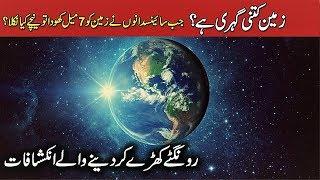 Our Earth How Much Deep? ( Zameen Ki Gehrayi Kitni Hai ) Myterious Events