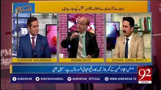 Bakhabar Subh - 16 April 2018 - 92NewsHDPlus