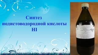 Download Синтез иодоводородной кислоты (synthesis of Hydroiodic Acid) Video