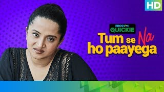 Every Boss Ever | Tum Se Na Ho Paayega | Eros Now Quickie