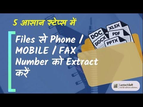 5 आसान स्टेप्स में Files से Phone / MOBILE / FAX Number को Extract करें