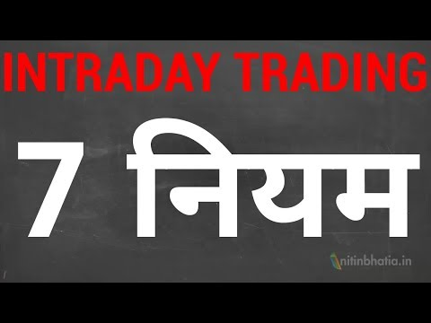 My 7 Rules for Intraday Trading | HINDI
