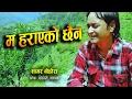 सप्तरंगी संवाद   Saptarangi Sambad with Lok Singer Sagar Bohora   म हराएको छैन