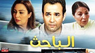 فيلم المغربي - الــــــباحث -   Film Le Chercheur - Rachid EL OUALI