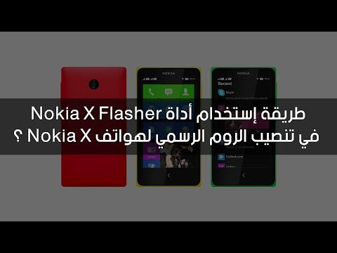 طريقة إستخدام أداة Nokia X Flasher في تنصيب الروم الرسمي لهواتف Nokia X ؟
