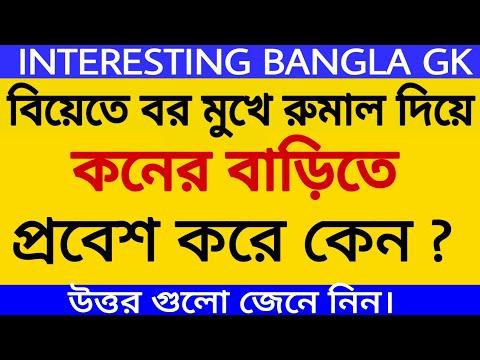 Bangla GK question answer/Bengali GK/Bangla quiz/Bangla GK