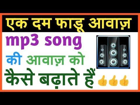 MP3 song की आवाज़ को कैसे बढ़ाते हैं mp3 volume booster