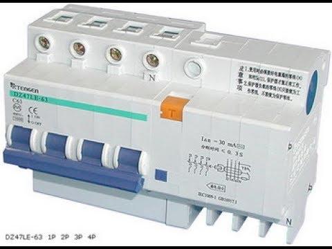 شرح جهاز earth leakage circuit breaker