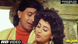 Kukudo Ku I Love You | Mujrim | Full Song HD | Mithun Chakraborty, Madhuri Dixit